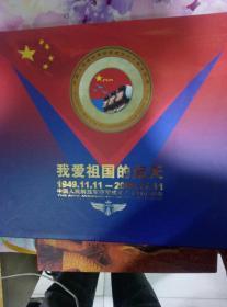我爱祖国的蓝天  1949.11.11--2009.11.11  中国人民解放军空军成立六十周年纪念【7张纪念封  1玫纪念章】