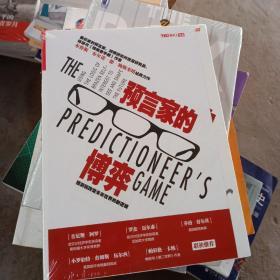 预言家的博弈:预测和改变未来世界的新逻辑