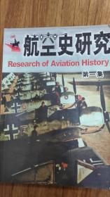 航空史研究(第一集 带光盘)