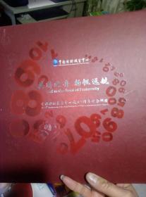 共济之舟扬帆远航——中国国际扶贫中心成立5周年纪念邮册