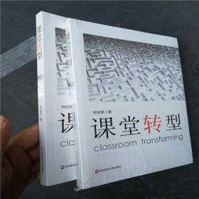 课堂转型(正版新书)