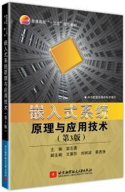 嵌入式系统原理及应用技术(第3版) 袁志勇 北京航空航天大学出版社