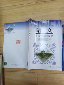 普通高中课程标准实验教科书 语文 选修 外国小说欣赏.
