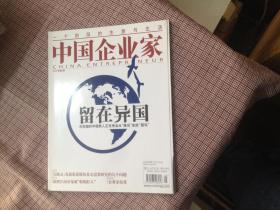 中国企业家2007年第5期