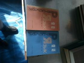 高校外语教材《俄语-第一册 第二册(文科用)》合售