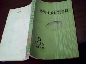 马列主义研究资料 【1985年5 ,总41辑】