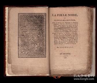 《黑母鸡》(La Poule Noire) 或金蛋的鸡 魔典 魔法书 法本 手稿 实体书 1820年