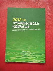 2012年度中华环保世纪行及节水行优秀新闻作品集