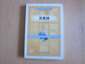 语文新课标必读丛书:芙蓉镇