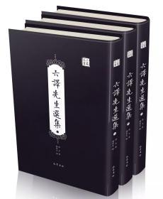 六译先生选集(32开精装 全三册)