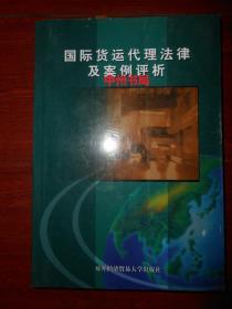 国际货运代理法律及案例评析(扉页书口有私藏印章 末页有书店印章)