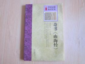 中国古代文学史话:奇书《山海经》