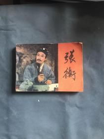 张衡(电影连环画册)