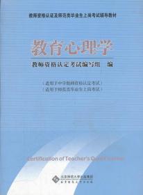 教师资格认证及师范类毕业上岗考试辅导教材:教育心理学