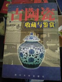 古陶瓷收藏与鉴赏,1998年一版一印,印数五千册,古代陶瓷有悠久的、光辉的历史,非常丰富的遗物散布于世界各地。在古陶瓷故乡的中国大地,流散于民间的古代陶瓷器更足不可胜数。选择古代陶瓷器作为收藏对象的收藏家最为明智,作出了十分正确的选择。因为中国古代陶瓷器不仅历史悠久、数量巨大,而且历史价值、科学价值、艺术价值、经济价值非常高,是文化艺术品中最有收藏价值的品种之一