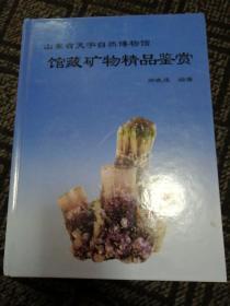 山东省天宇自然博物馆馆藏矿物精品鉴赏