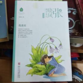 张晓风美文系列:我喜欢(哲思卷)