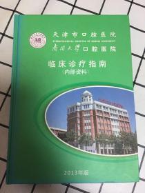 天津市口腔医院南开大学口腔医院【临床诊疗指南】大16开 精装