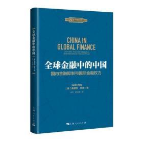 全球金融中的中国