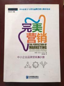 完美营销:中小企业品牌营销3步骤