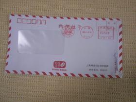 约投挂号,上海建行6沪HP42,专用戳,联体机戳:一心一意拥有.成其幸福永久,很少的