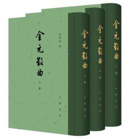 全元散曲(中国古典文学总集·全3册)