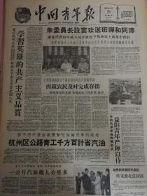 1959年5月20日中国青年报