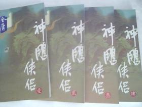神雕侠侣  全4册