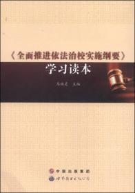 送书签tt-9787510076121-全面推进依法治校实施纲要 学习读本