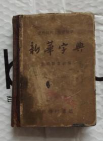 新华字典-1953年初版 1957年6月一版一印 精装版  音序排列 部首检字带图 带附录 商务印书馆