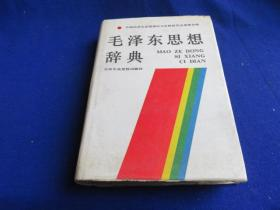 毛泽东思想辞典【完整反映80年代研究毛泽东思想的科研成果 书中不设附录 供研究毛泽东思想参考 】