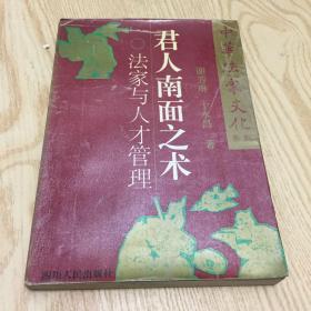 君人南面之术 法家与人才管理 中华法家文化系列