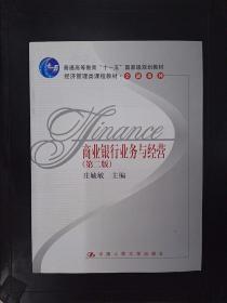 商业银行业务与经营(第2版)/经济管理类课程教材金融系列·普通高等教育十一五国家级规划教材