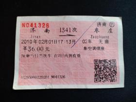 火车票4 中国铁路 济南——枣庄 无实名车票