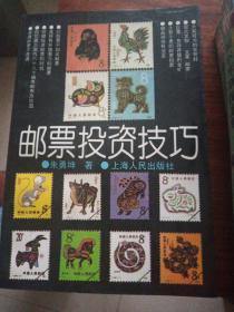 邮票投资技巧