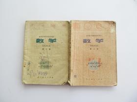70后70年代人教版怀旧老课本 全日制十年制学校初中课本数学二 、六册 两本合售