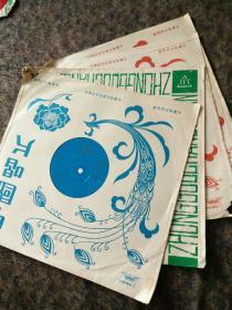 大薄膜唱片:电影《刘三姐》全集(一、二、三、四)一九八二年出版。