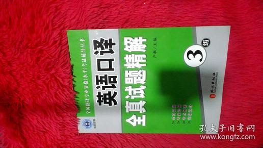 全国翻译专业资格(水平)考试辅导丛书:英语口译全真试题精解(3级)