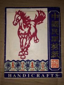 中国民间剪纸 马 9张