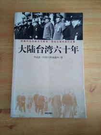 大陆台湾六十年