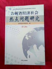吉林省经济社会热点问题研究 [笫七集]