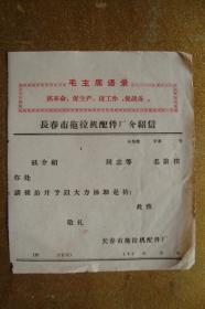 长春市拖拉机配件厂介绍信   带语录  70年代