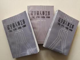 辽宁省人事工作文件选编