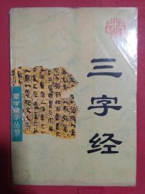 三字经 蒙学精华丛书