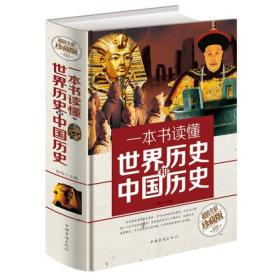 一本书读懂世界历史和中国历史(超值全彩珍藏版)
