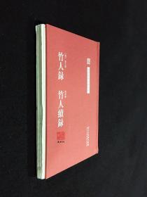 【 毛边本】竹人录 竹人续录(中国艺术文献丛刊 布面精装 全一册)
