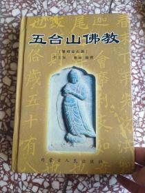 五台山佛教 繁峙金石篇