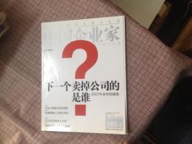 中国企业家2007年第2期