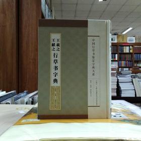 中国行草书鉴定字典大系:王羲之 王献之行草书字典