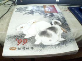 兔年吉祥。1999年挂历缩样